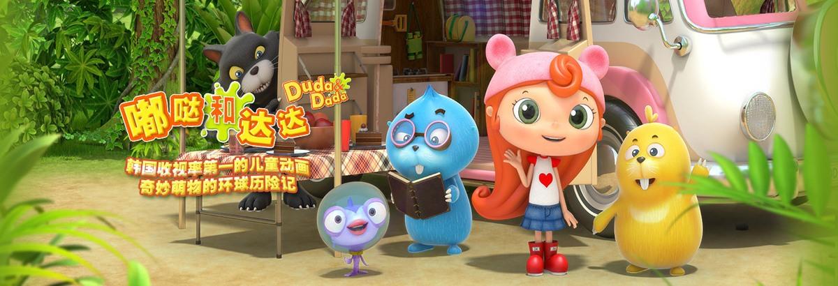 《嘟哒和达达》韩国最火动画片来袭