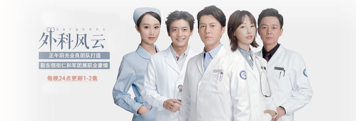 《外科风云》白百何演绎傲娇天才医生