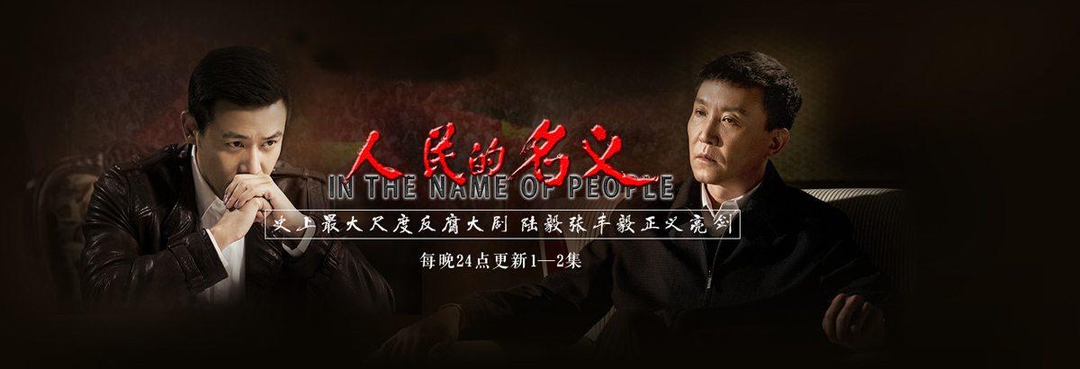 《人民的名义》达康书记爆红祁同伟黑化