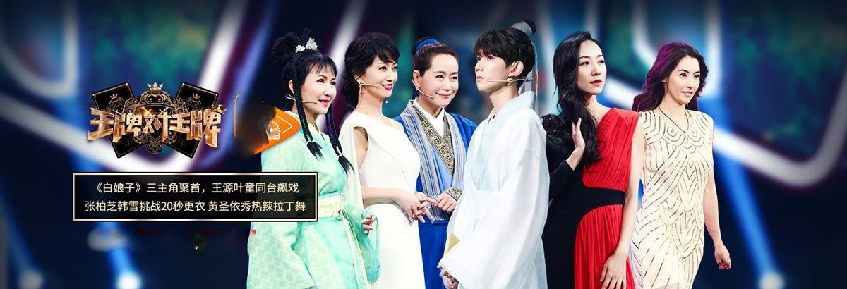 《王牌对王牌第三季》新白娘子传奇三主演重聚(2018-03-23)