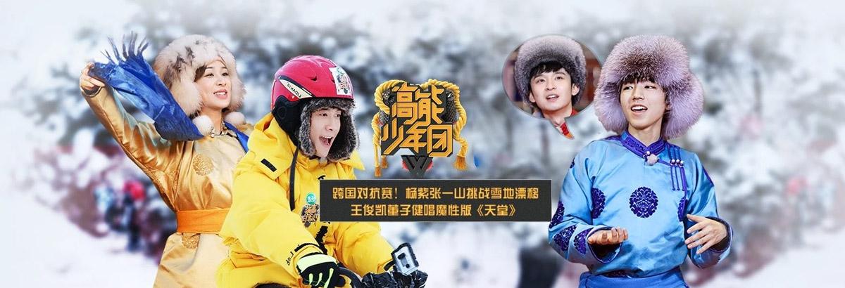 《高能少年团第二季》第4期:杨紫张一山挑战雪地漂移(2018-05-19)