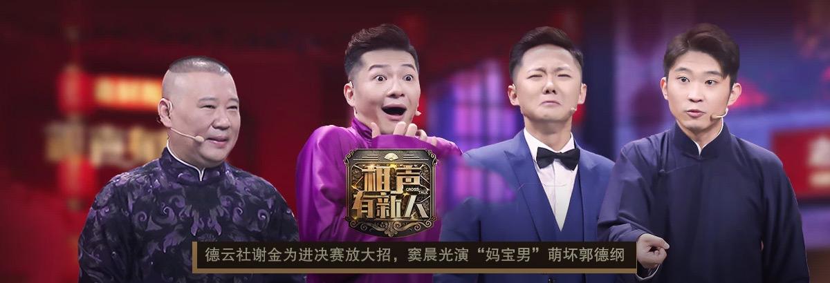 《相声有新人》岳云鹏爆笑助阵总决赛(2018-11-03)