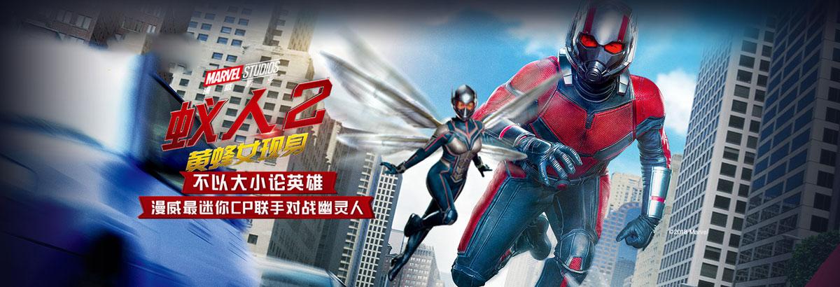 《蚁人2:黄蜂女现身》漫威最迷你英雄上线