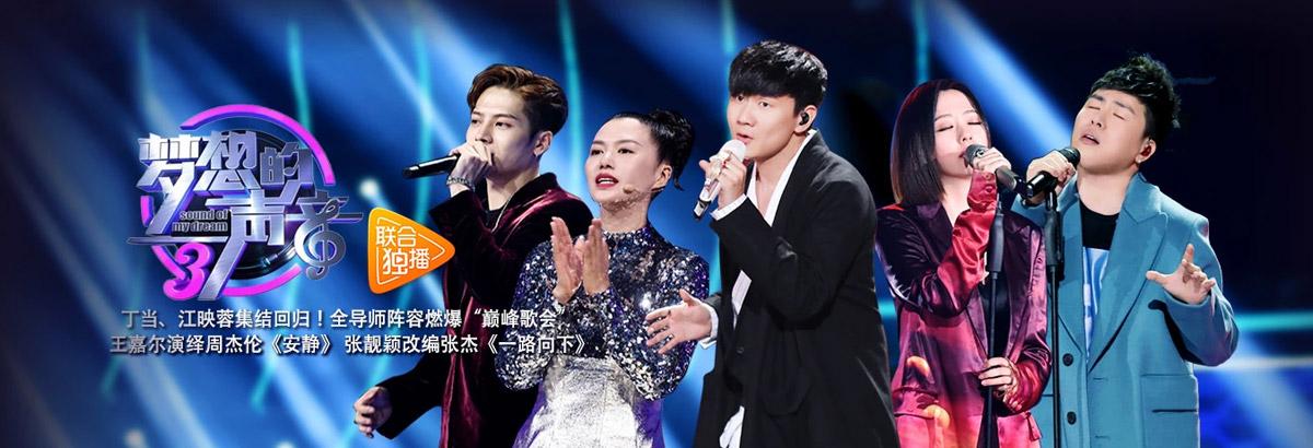 《梦想的声音第三季》第12前:收官!张靓颖改编张杰金曲(2019-01-11)