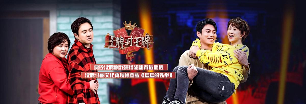 《王牌对王牌第四季》第4期:沈腾娇羞向贾玲撒娇(2019-02-22)