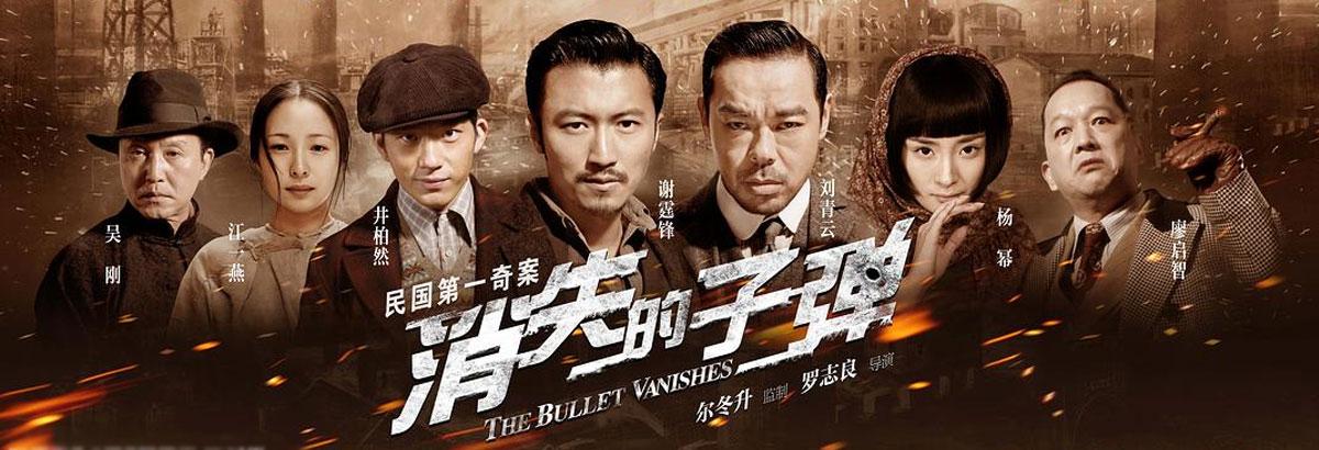 《消失的子弹》完美犯罪 民国奇案