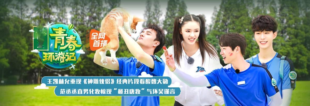 《青春环游记》第3期:林允画唐妆撞脸哪吒(2019-05-18)
