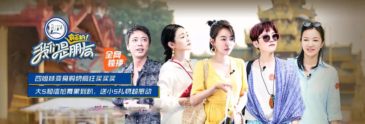 《我们是真正的朋友》大s小s猜拳被画一脸口红(2019-06-27)