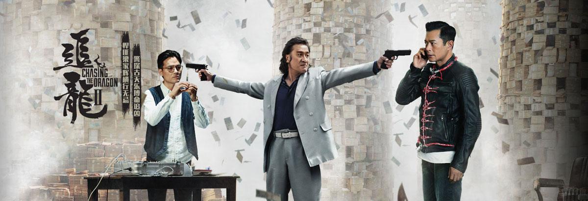 《追龙Ⅱ》还原20亿巨额绑架案[付费]