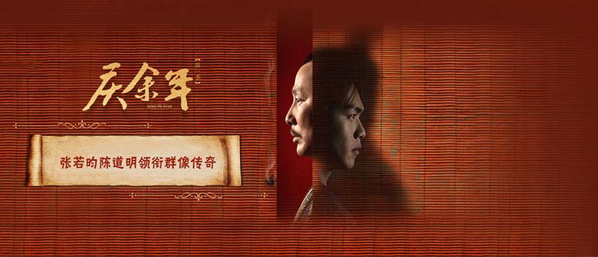 《庆余年》张若昀陈道明绝处逢生