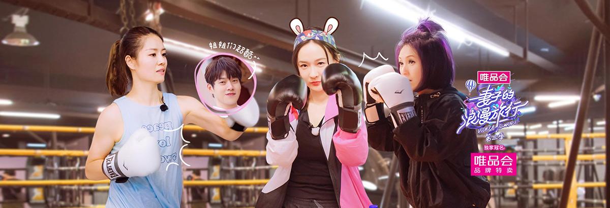 《妻子的浪漫旅行第三季》第5期:霍思燕魏大勋挑战泰拳(2019-12-04)