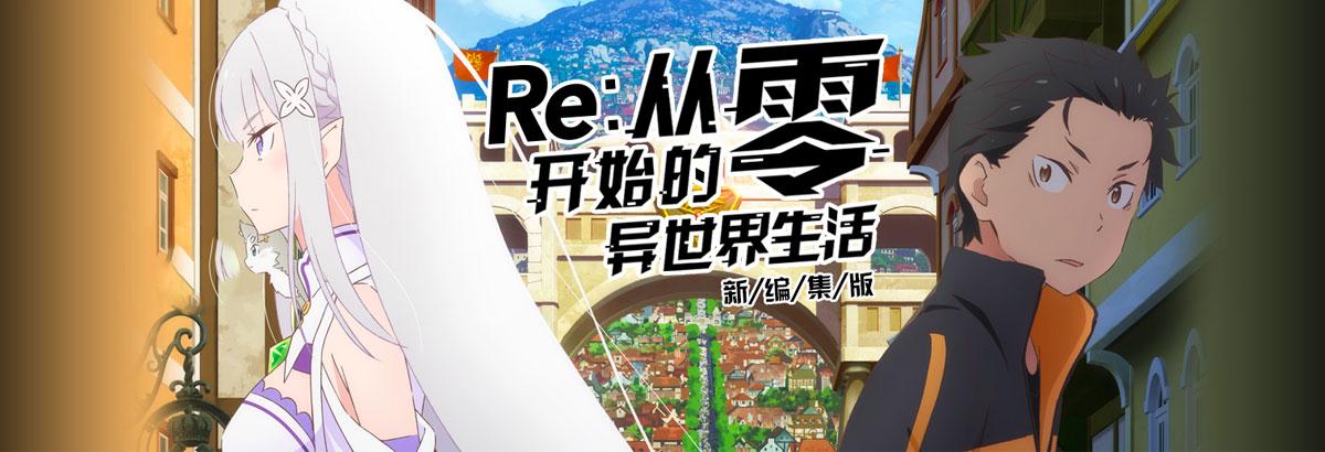《re:从零开始的异世界3分钟排列3生活》跨越绝望,拯救少女