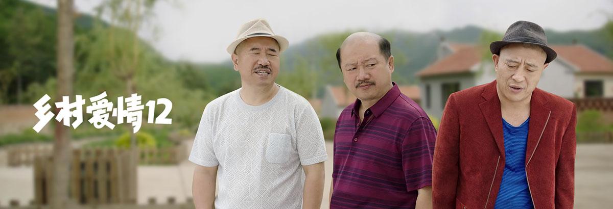 《乡村爱情12》刘能赵四合伙怼广坤