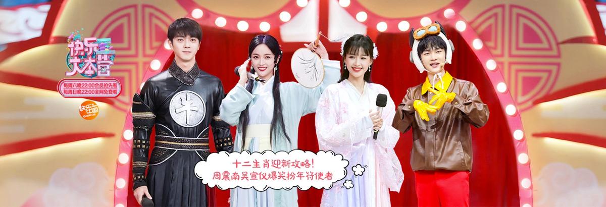 《快乐大本营》周震南吴宣仪cos生肖开年会(2020-01-19)