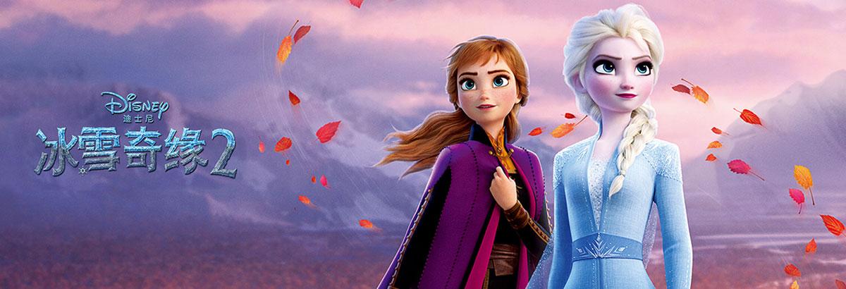 《冰雪奇缘2》艾莎安娜重返冰雪世界![付费]