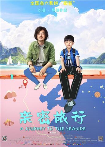 《亲密旅行》电影高清在线观看