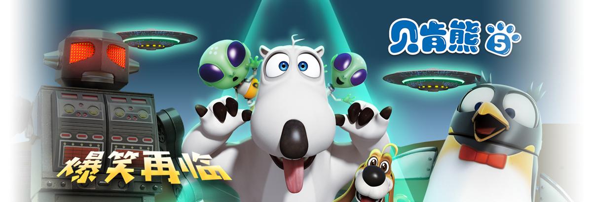 《贝肯熊第五季》全新百变造型,精彩爆笑!